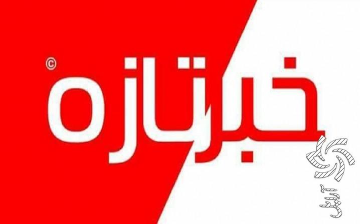 تودیع و معارفه هیئت مدیره نیروگاه طوس برگزار شدبرق خورشیدی سولار