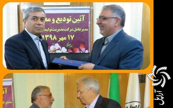 مدیرعامل جدید شرکت مدیریت تولید برق اصفهان منصوب شدبرق خورشیدی سولار