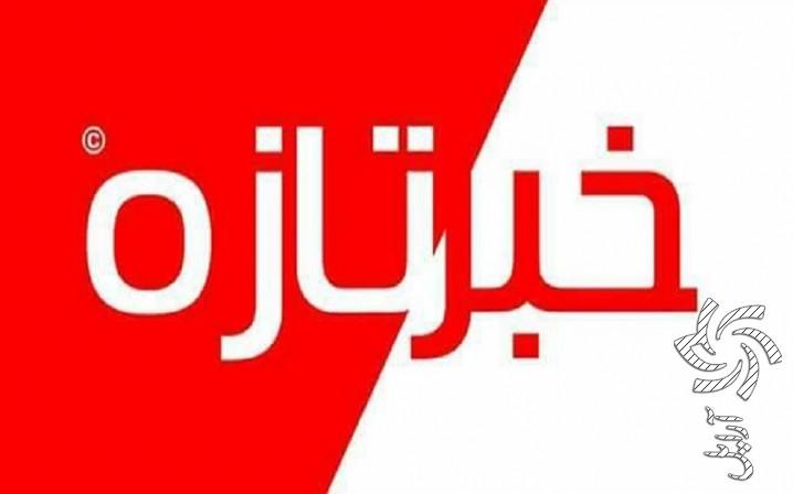 وزارت نیرو برگزیده جشنواره ملی شهید رجایی شدبرق خورشیدی سولار