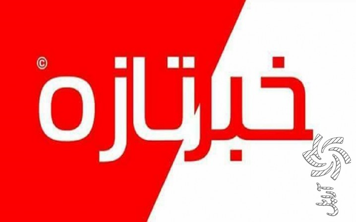 وضعیت انرژیهای تجدیدپذیر ایران تا پایان شهریورماه 98برق خورشیدی سولار