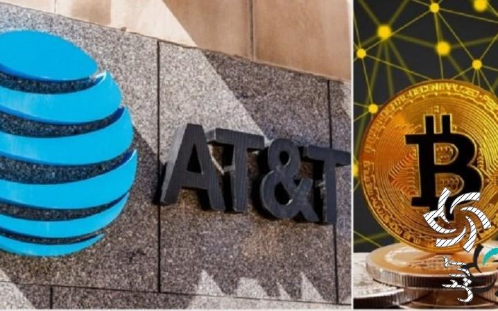 امکان پرداخت قبضهای AT&T ازطریق ارز دیجیتال برق خورشیدی