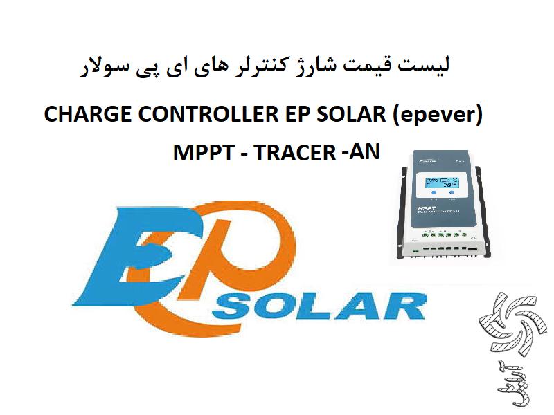فروش-شارژ کنترلر -EP SOLAR (epever)-MPPT
