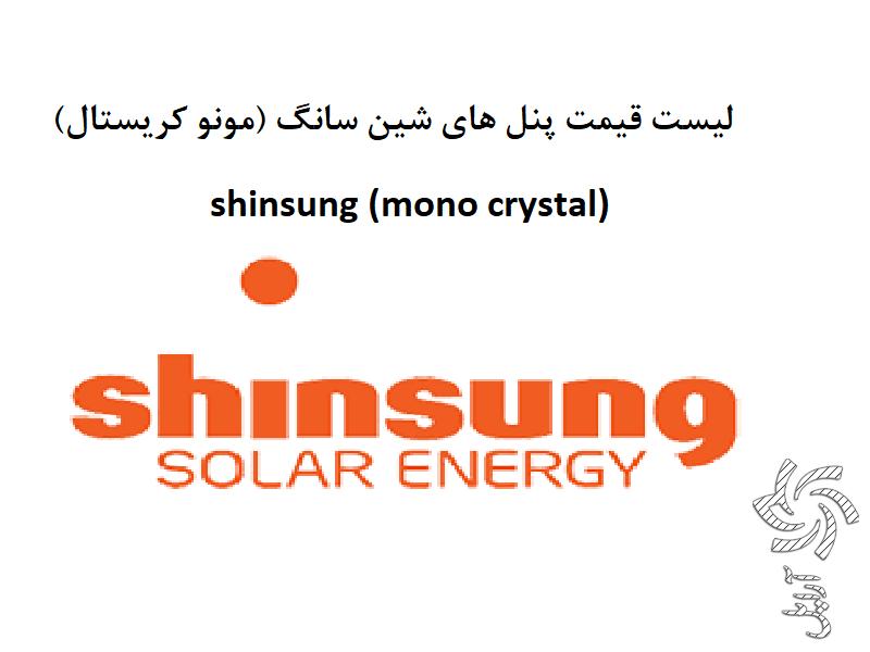 فروش-پنل خورشیدی -(SHINSUNG (mono-مونو کریستال
