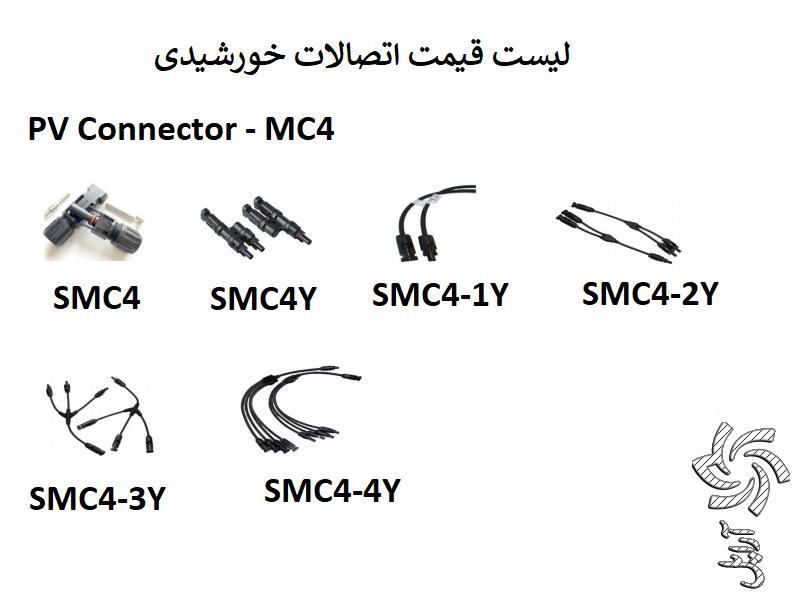 فروش-اتصالات-کانکتور خورشیدی -PV Connector