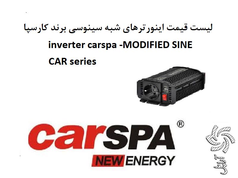 فروش-اینورتر منفصل از شبکه-CARSPA -MODIFIED SINE
