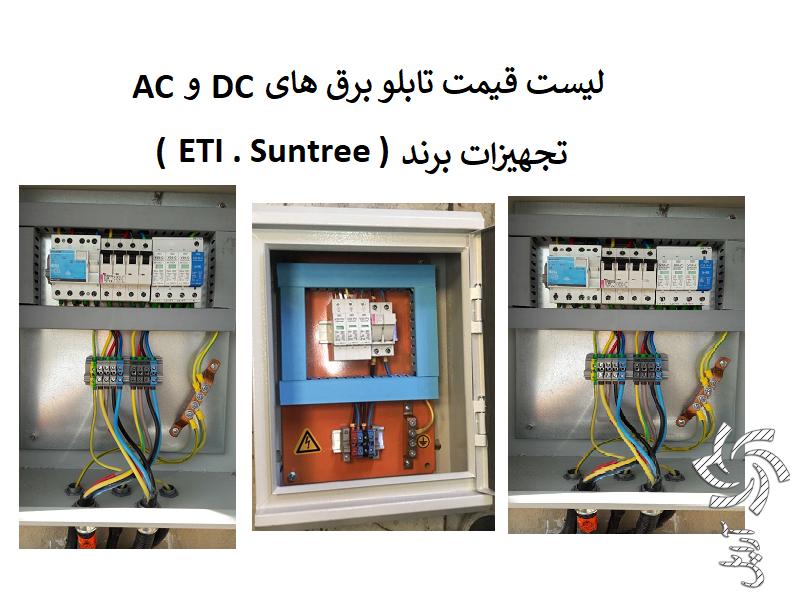 فروش-تابلو برق DC و AC  نیروگاه های آنگرید-تابلو برق نیروگاه خورشیدی-DC  و AC