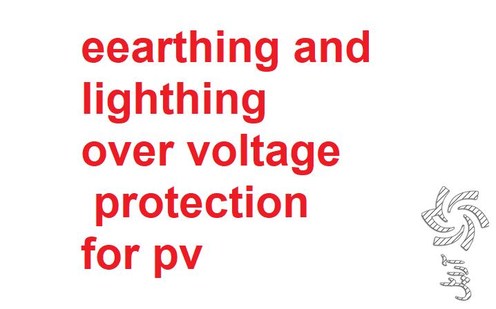 حفاظت زمین و رعد و برق برای سیستم های  فتوولتایئک برق خورشیدی سولار
