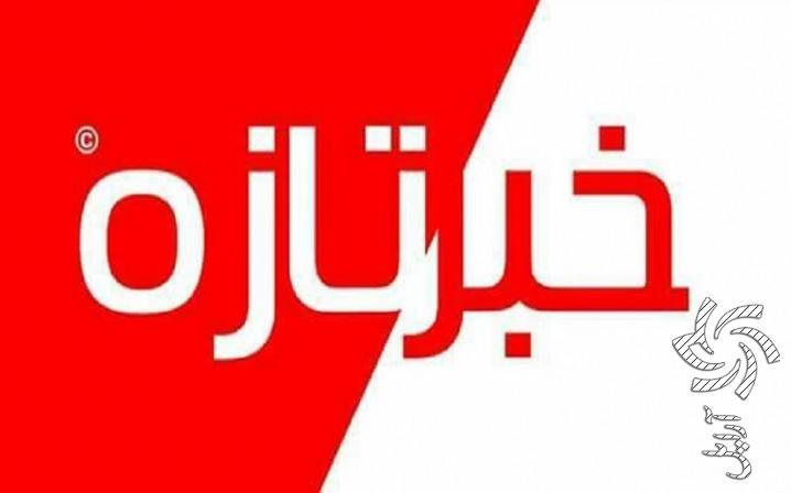 ارسال پیامک قبض برق در البرز بعد از اتمام مهلت پرداختبرق خورشیدی سولار