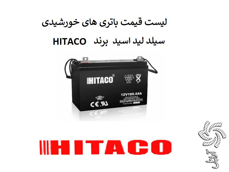 فروش-باتری-HITACO-ُسیلد اسید