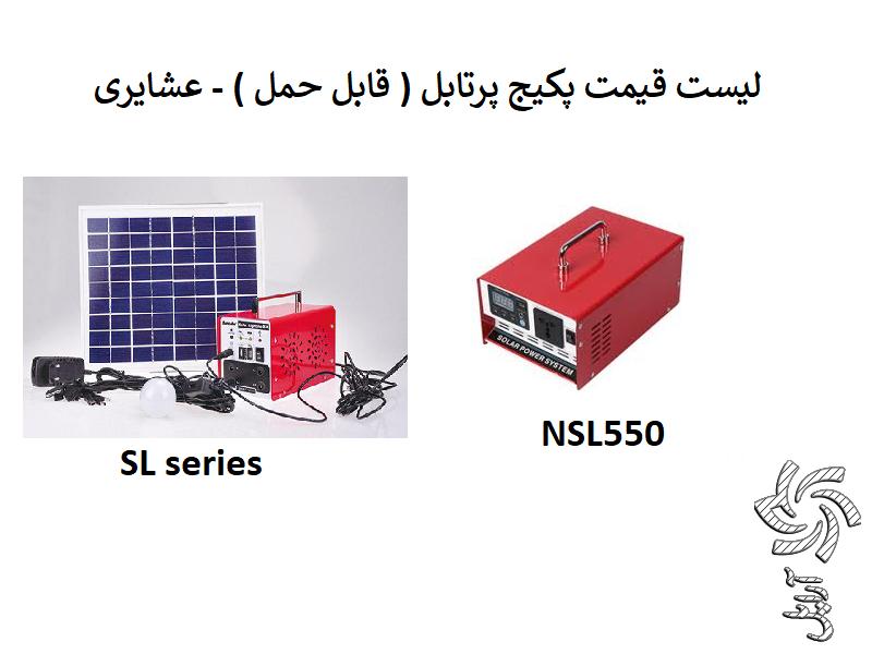 فروش-پکیج پرتابل -CARSPA -SL- portable