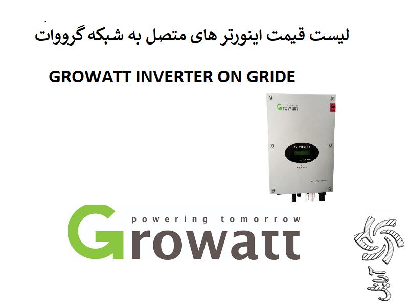 فروش-اینورتر متصل به شبکه -Growatt-GROWATT INVERTER ON GRIDE