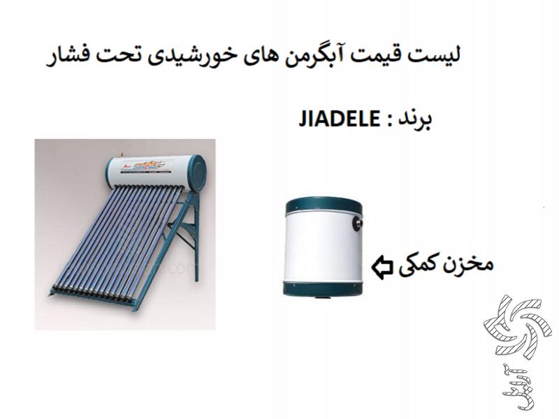 فروش-آبگرمکن خورشیدی -JIDELE-آبگرمکن تحت فشار