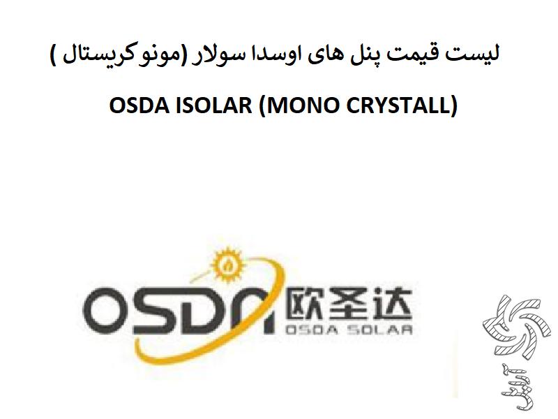 فروش-پنل خورشیدی -OSDA ISOLA-مونو کریستال