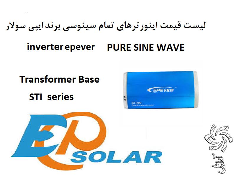 فروش-اینورتر منفصل از شبکه-EP SOLAR (epever)-PURE SINE WAVE