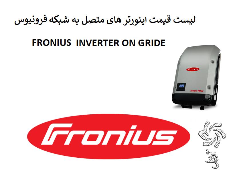 فروش-اینورتر متصل به شبکه -FRONIUS -FRONIUS PRIMO