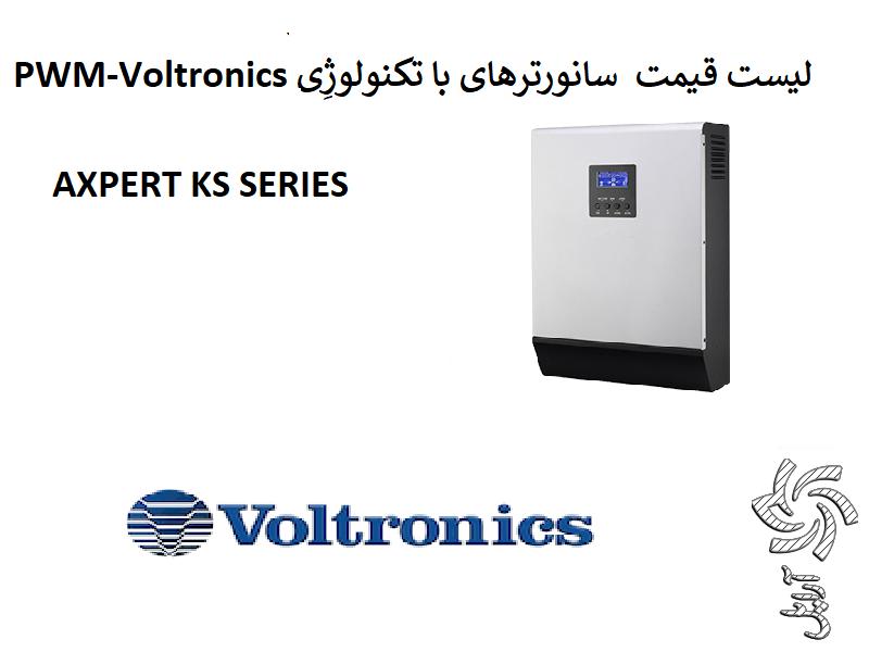 فروش-سانورتر -Voltronics-pwm