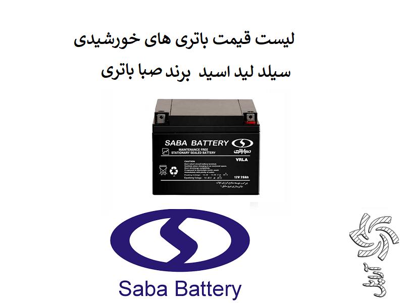 فروش-باتری-صبا -سیلد لید اسید