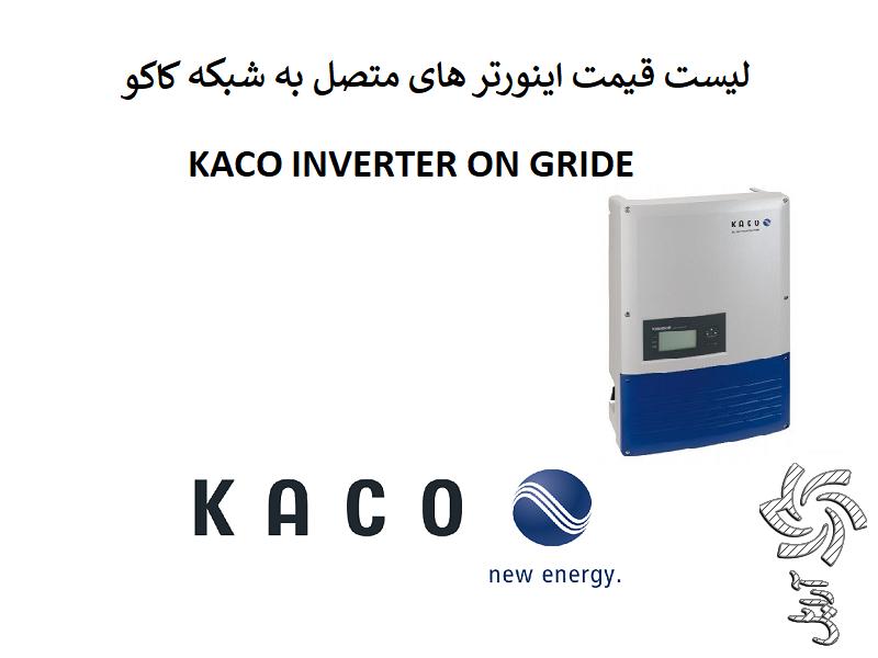 فروش-اینورتر متصل به شبکه -KACO-BLUE PLANET