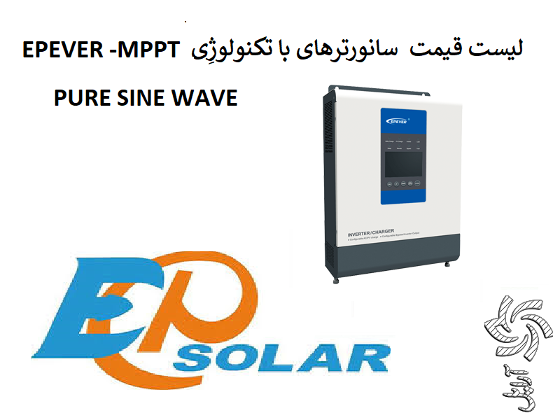 فروش-سانورتر -Sunverter EPEVER-MPPT