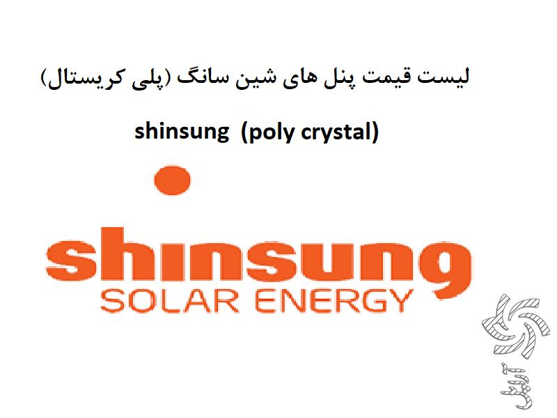 فروش-پنل خورشیدی -(SHINSUNG (poly-پلی کریستال