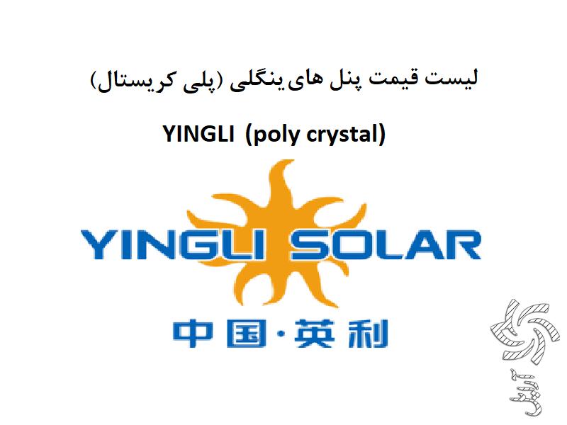 فروش-پنل خورشیدی -(YINGLI (poly-پلی کریستال