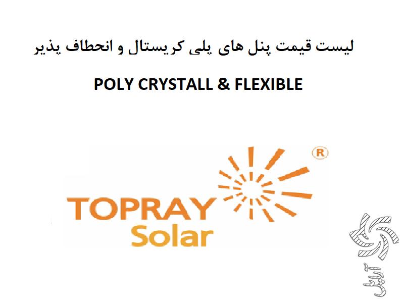 فروش-پنل خورشیدی -TOPRAY -POLY CRYSTALL & FLEXIBLE