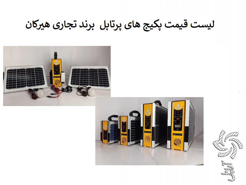 فروش-پکیج پرتابل -پکیج پرتابل خورشیدی هیرکان-پکیج پرتابل