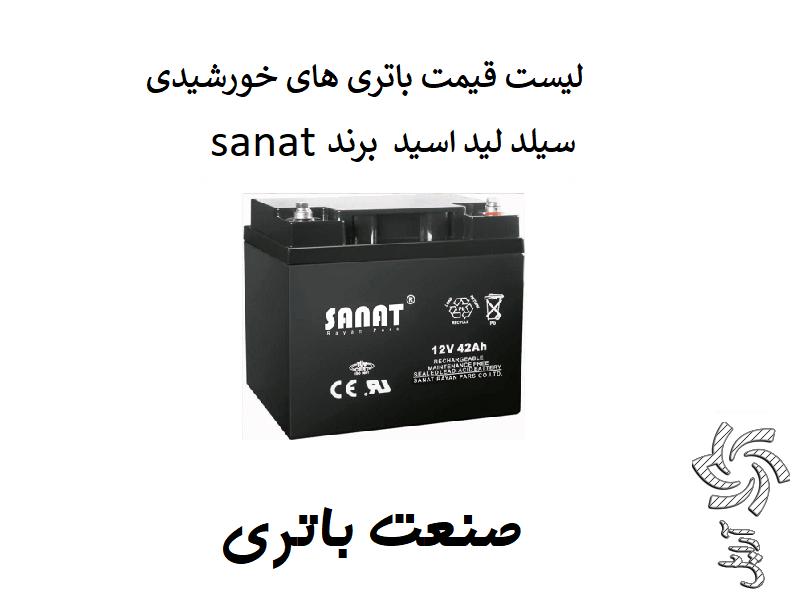 فروش-باتری- باتری صنعت -سیلد لید اسید