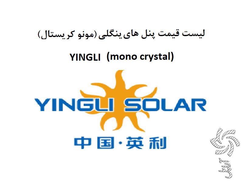 فروش-پنل خورشیدی -(YINGLI (mono-مونو کریستال