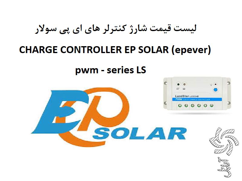 فروش-شارژ کنترلر -EP SOLAR (epever)-pwm