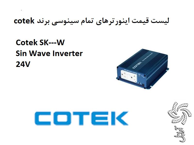 فروش-اینورتر منفصل از شبکه-cotek-PURE SINE WAVE