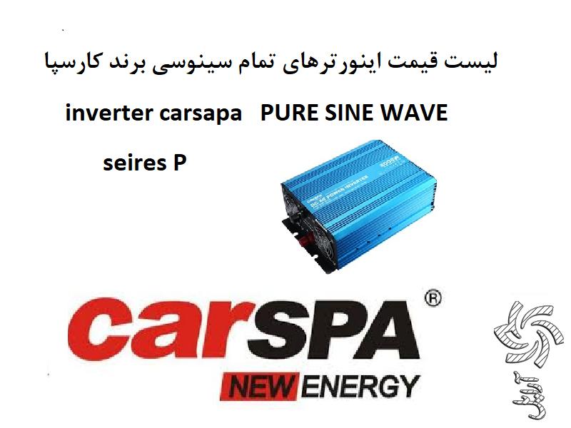 فروش-اینورتر منفصل از شبکه-CARSPA تمام سینوسی -PURE SINE WAVE