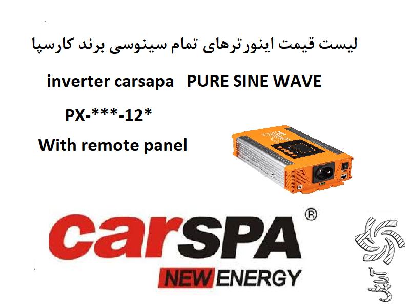 فروش-اینورتر منفصل از شبکه-CARSPA -PURE SINE WAVE